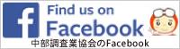 中部調査業協会 Facebook