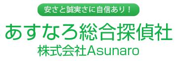 株式会社Asunaro あすなろ総合探偵社