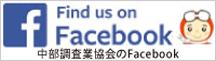 中部調査業協会のfacebook
