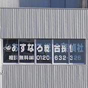 本社営業所